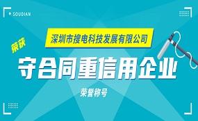 """深圳市搜电科技获""""2019年度广东省守合同重信用企业""""荣誉"""