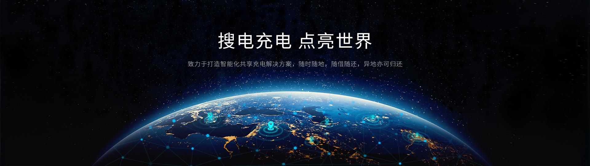 搜电充电banner