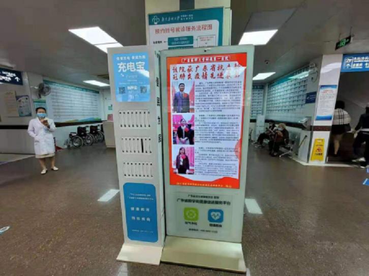 搜电充电进驻广东超300家医疗机构 助力打造功能完善的医疗空